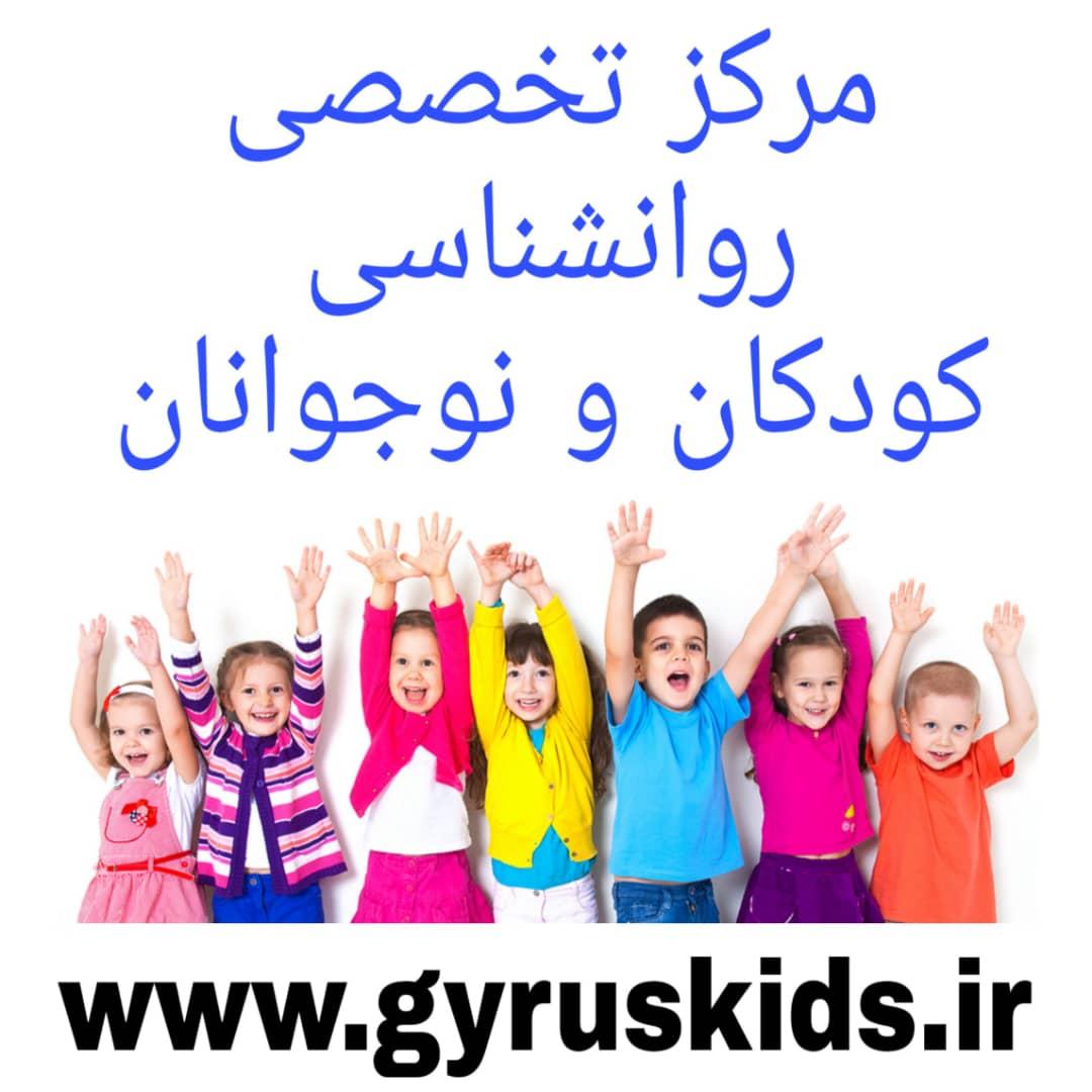 روانشناس کودک | روانپزشک کودک | مرکز مشاوره کودکان